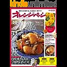 オレンジページ 2018年 11/17号 [雑誌]