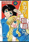 おねがい朝倉さん 16巻 (まんがタイムコミックス)