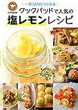 一年365日作れる クックパッドで人気の塩レモンレシピ