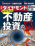 週刊ダイヤモンド 2018年9/8号 [雑誌]
