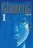 Glaucos(1) (モーニングコミックス)