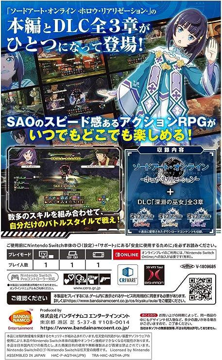 Bandai Namco Games Sword Art Online Hollow Realization Deluxe ...