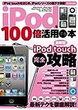 iPodを100倍活用する本―iPod touch完全攻略 (アスペクトムック)