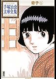 奇子 手塚治虫文庫全集(1)