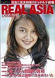 REAL ASIA vol.2―流血と高支持率のドゥテルテ劇場