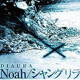 Noah/シャングリラ[通常盤]
