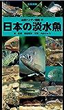 日本の淡水魚 (山溪ハンディ図鑑)