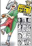 八十亀ちゃんかんさつにっき: 6 (REXコミックス)