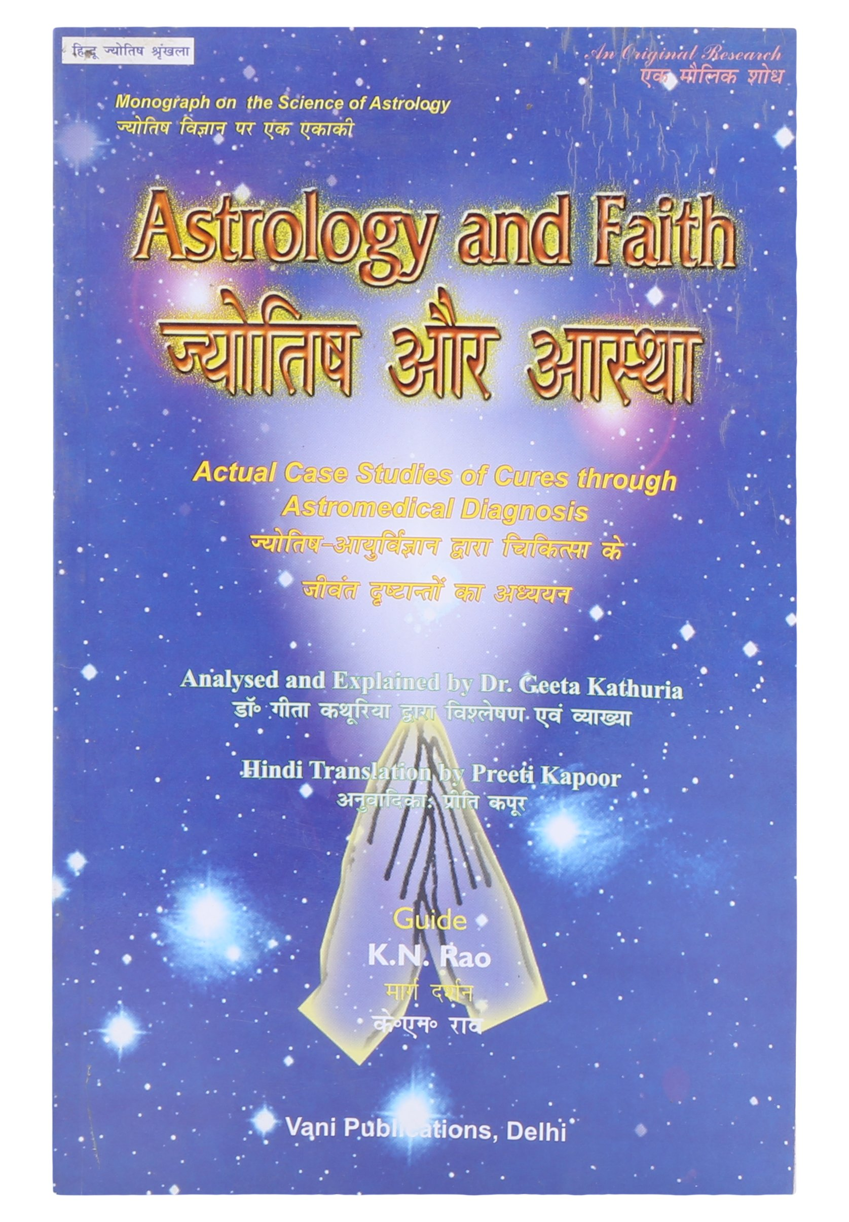 astrology science in hindi