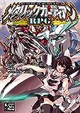 メタリックガーディアンRPG (富士見ドラゴンブック)