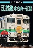 ザ・ラストラン 江差線 木古内〜江差 [DVD]