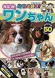 動物大好き!NEWワンちゃんスペシャル50 [DVD]