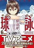 球詠 (6) (まんがタイムKR フォワードコミックス)