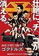 映画「BACK STREET GIRLS-ゴクドルズ-」 [DVD]