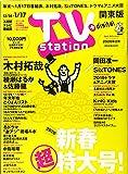 TVステーション東版 2020年 1/11 号 [雑誌]