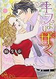 キスより甘く~LoveForever~ (ミッシィコミックス Happy Wedding Comics)