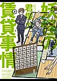 妖怪の賃貸事情 2巻 (デジタル版ガンガンコミックスONLINE)
