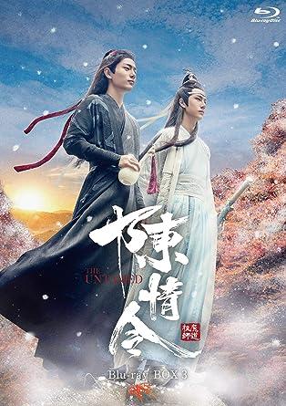 [DVD]陳情令 Blu-ray BOX3