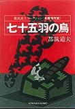 七十五羽の烏~都筑道夫コレクション〈本格推理篇〉~ (光文社文庫)