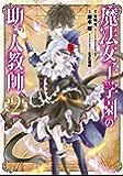 魔法女子学園の助っ人教師 2巻 (デジタル版Gファンタジーコミックス)