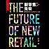 新零售的未来:零售连锁巨头的进化之道