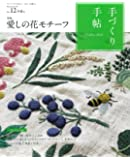 手づくり手帖Vol.12 早春号 ([実用品])