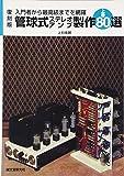 管球式ステレオアンプ製作80選〈上巻〉―入門者から最高級までを網羅