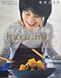 栗原はるみ haru_mi 2017年 01 月号 [雑誌]