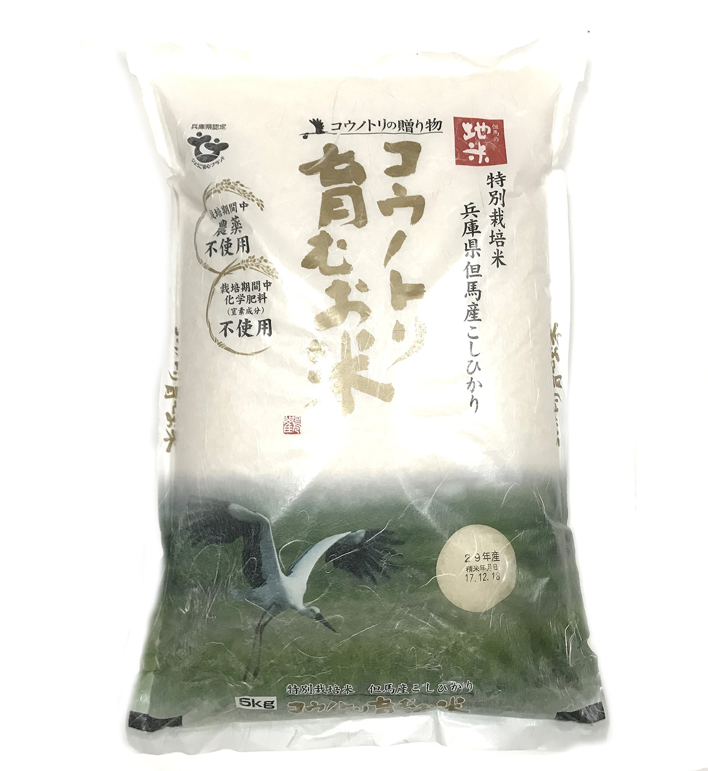 Product of Japan, Kounotori All Natural Koshihikari Rice, Extremely Rare And Premium | 11Lb