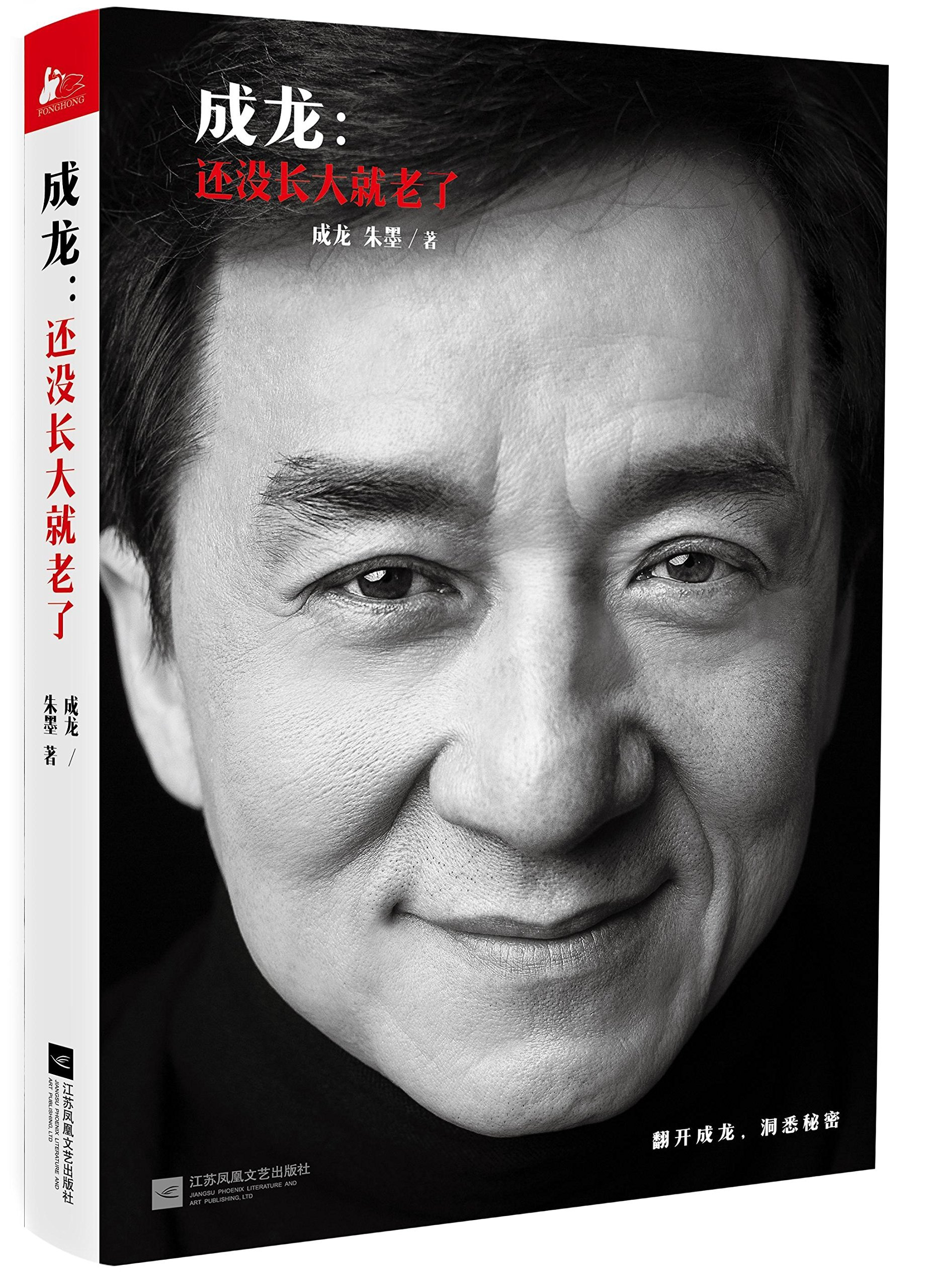 I Am Jackie Chan Book