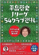 平畠啓史 Jリーグ54クラブ巡礼 - ひらちゃん流Jリーグの楽しみ方 - (ヨシモトブックス) 単行本(ソフトカバー)