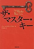 ザ・マスター・キー (河出文庫)