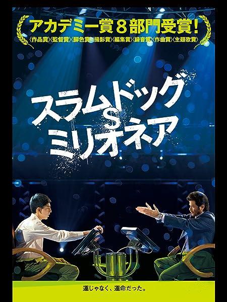 【映画感想】スラムドッグ$ミリオネア Slumdog Millionaire (2008)