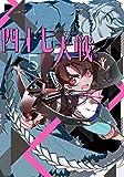 四十七大戦(5) (アース・スターコミックス)
