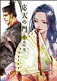 応天の門 3巻 (バンチコミックス)