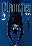 Glaucos(2) (モーニングコミックス)