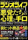 ラジオライフ2018年1月号