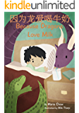 Because Dragons Love Milk (Simplified Chinese and English)