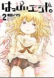 はっぴぃヱンド。 2巻 (デジタル版ガンガンコミックス)