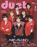duet(デュエット) 2016年 03 月号 [雑誌]