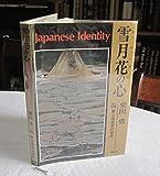 雪月花の心―Japanese Identity