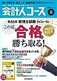 会計人コース 2018年 08 月号 [雑誌]