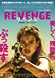 REVENGE リベンジ [DVD]