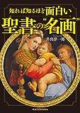 """知れば知るほど面白い 聖書の""""名画"""" (中経の文庫)"""