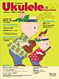ウクレレ・マガジン Vol.19 SUMMER 2018 (ACOUSTIC GUITAR MAGAZINE Presents)