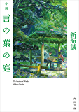 小説 言の葉の庭 (角川文庫)