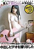 レコードデビューを夢見るギター少女をダマして中出しビデオを撮りました 素人子猫ちゃんに生中出し 002 葵野まりん [DVD]