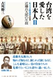 台湾を愛した日本人〈2〉「KANO」野球部名監督・近藤兵太郎の生涯