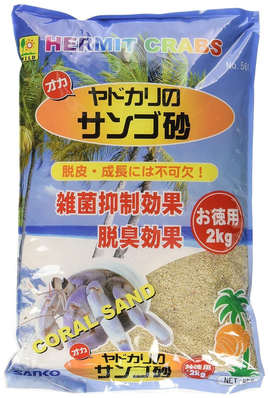 SANKO オカヤドカリのサンゴ砂 お徳用 2kg