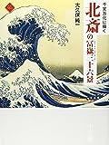 千変万化に描く北斎の冨嶽三十六景 (アートセレクション)